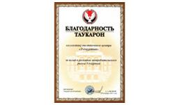 Всероссийская ярмарка в Удмуртии содействует развитию потребительского рынка республики
