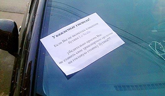 Имеют ли право владельцы ижевских магазинов выгонять автовладельцев со стоянки?