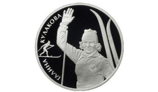 Центробанк выпустил памятную монету с изображением известной лыжницы из Удмуртии