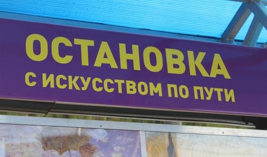 Что хотят видеть горожане на новой остановке на улице Удмуртской в Ижевске?