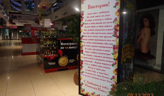 В торговом центре Ижевска появилось признание в любви неизвестной Виктории