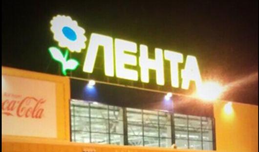 В Ижевске «тайно» открыли гипермаркет «Лента»