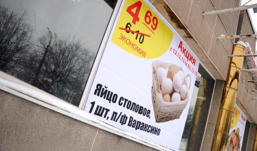 Десяток яиц в Удмуртии подешевел на 4 рубля