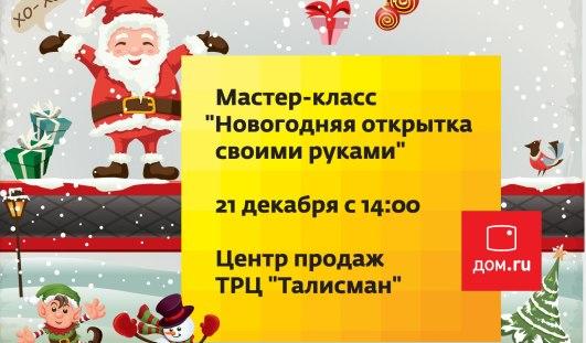 Телеком-оператор «Дом.ru» приглашает ижевчан на бесплатный мастер-класс «Новогодняя открытка своими руками»