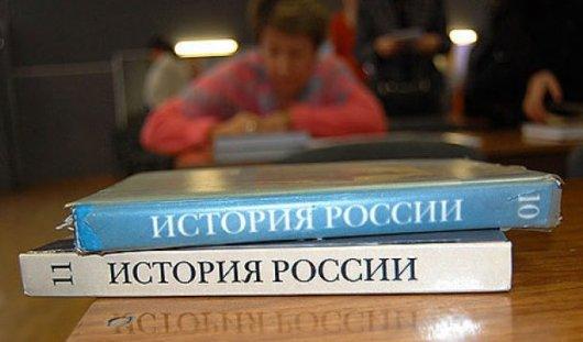 Российских школьников будут учить истории по новой концепции