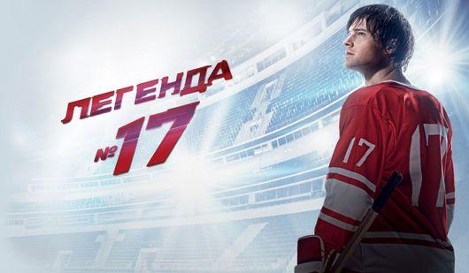 Лучшим российским фильмом 2013 года признали «Легенду №17»