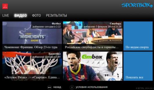 «Дом.ru» запускает видеосервис Sportbox.ru