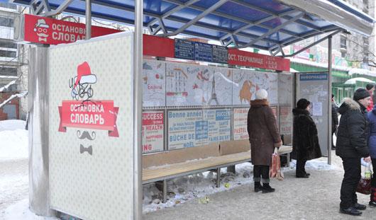 Фотофакт: в Ижевске появилась «умная» остановка