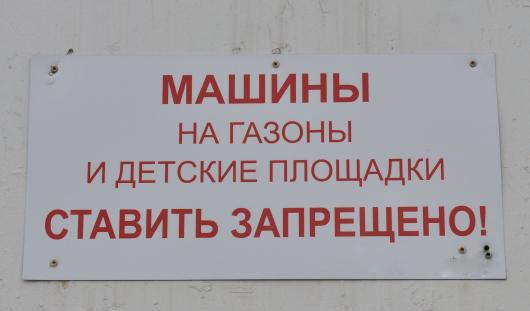 Бороться с парковками в Ижевске будут по обращениям горожан
