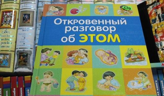 В Ижевске продают запрещенные в России книги по сексуальному воспитанию детей