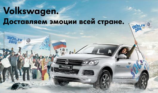 Ижевчан приглашают на «Зимние игры Volkswagen»!