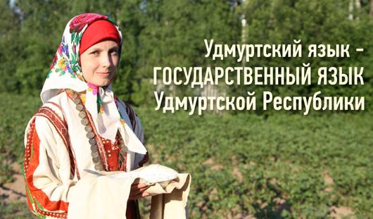 Обучение удмуртскому языку в школах республики: аргументы «за»