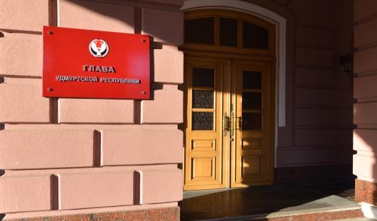 Внештатные советники Президента Удмуртии отправлены в отставку