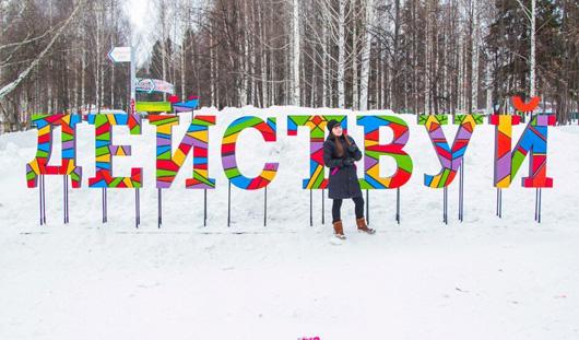 Книжные домики и арт-объект «Действуй» появились в парке Кирова в Ижевске