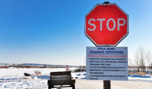 В Удмуртии временно закрылись все ледовые переправы