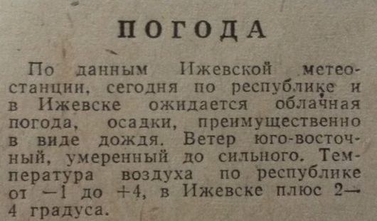 О чем писали ижевские газеты в этот день 40 лет назад?