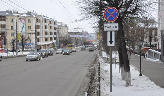 В Ижевске на улице Пушкинской ограничат время действия знаков «Остановка запрещена»