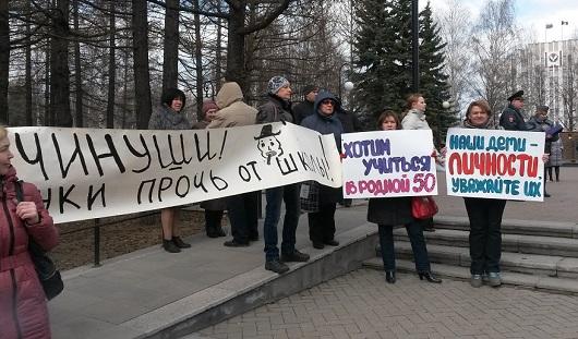 Ижевские родители митингуют против реорганизации школ