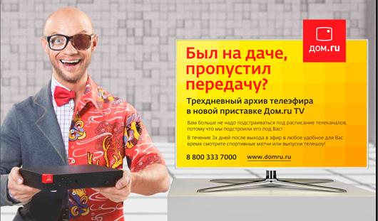 В Ижевск пришло телевидение будущего