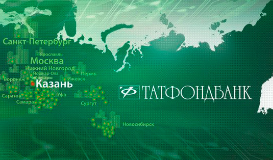 Татфондбанк вошел в число самых дорогих банковских брендов России