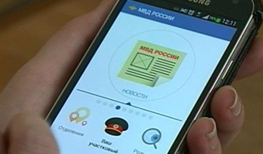 В Ижевске вызвать полицию можно через мобильное приложение