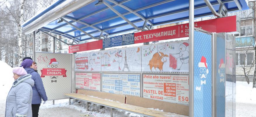 В Ижевске переименовали остановку «Техучилище»