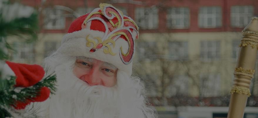 Дед Мороз: как за две недели заработать 40 тысяч и похудеть на 5 кило