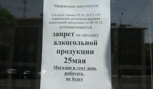 Будут ли в Ижевске продавать спиртное в дни последних звонков?