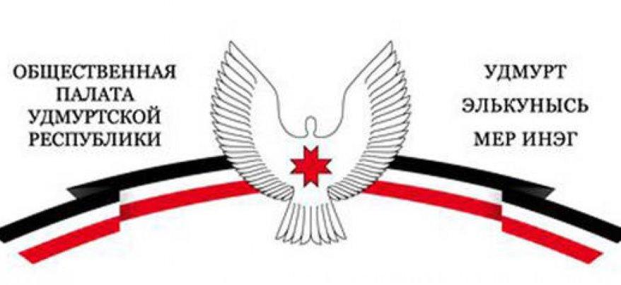 Общественная палата Удмуртии выбрала нового Председателя
