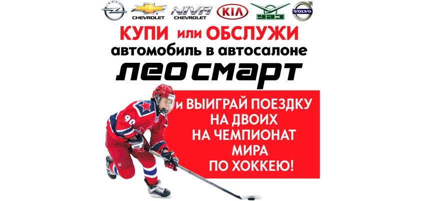 Ижевчане смогут выиграть путевку на чемпионат мира по хоккею, став клиентами автосалона «Лео Смарт»
