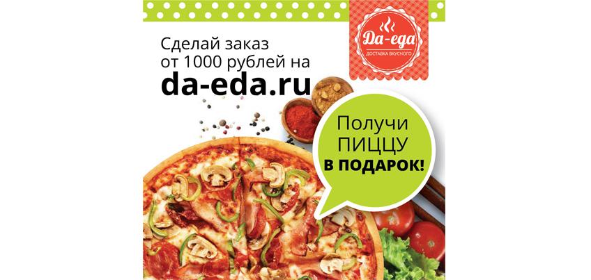 На сайте da-eda.ru пицца в подарок и бизнес-ланч по-корейски