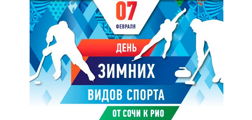 7 февраля в Удмуртии отметят День зимних видов спорта