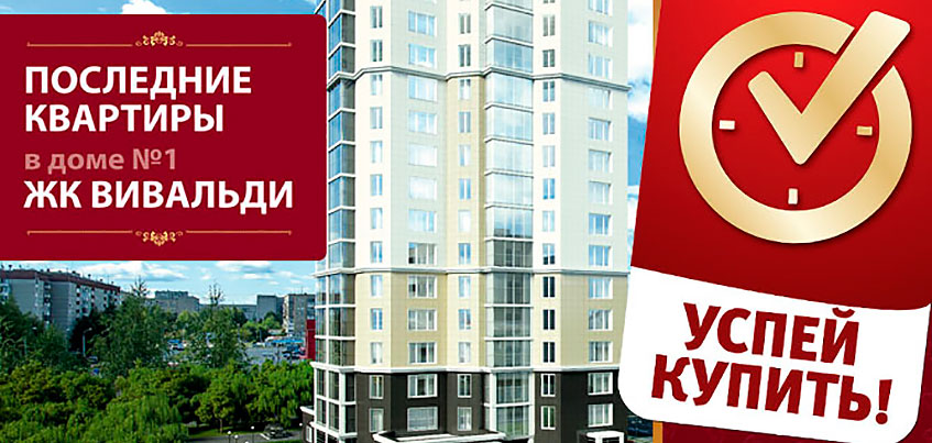 Успеют ли ижевчане купить квартиру по госипотеке?