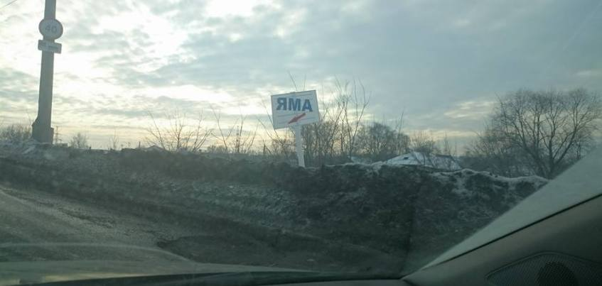 В Ижевске на улице Карла Маркса появилась табличка с надписью «Яма»