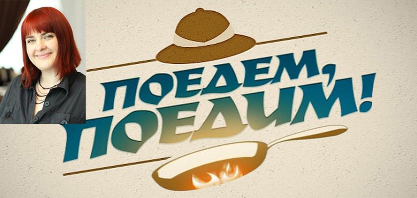 Ижевчанка станет героем передачи «Поедем, поедим!» на телеканале «НТВ»