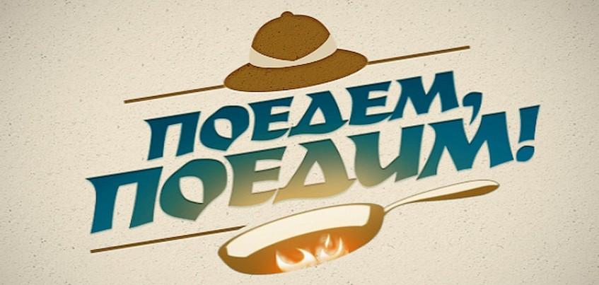 Приезд ведущего программы «Поедем, поедим» в Ижевск оказался под угрозой срыва