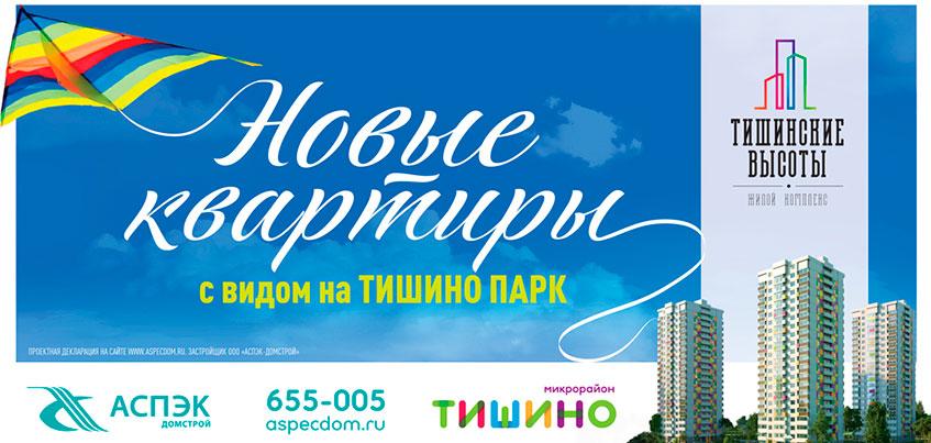 Ижевчане могут купить однокомнатные квартиры с новыми планировками от компании «АСПЭК-Домстрой»