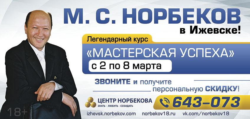Мастер науки побеждать М. НОРБЕКОВ в Ижевске