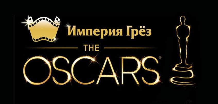 Полные условия конкурса «Угадай победителей Оскара»