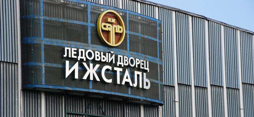 В Ижевске приставы нашли шесть должников на хоккейном матче