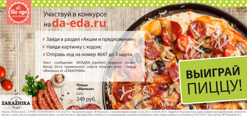 Участвуйте в конкурсе от сайта da-eda.ru и выигрывайте пиццу «Жюльен»