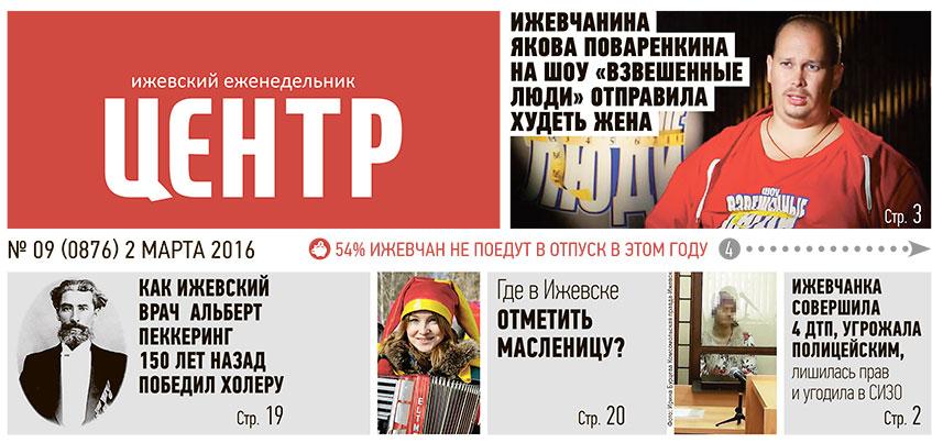 Читайте в «Центре»: автомобилисты составляют список «убитых» дорог и готовят обращение к Путину