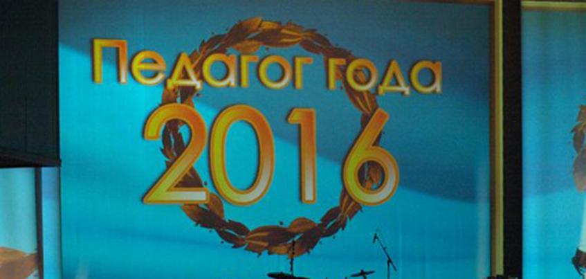 Учитель ижевской школы №74 выиграла городской конкурс «Педагог года»