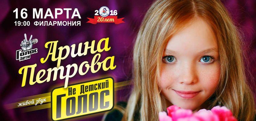 Первый концерт полуфиналистки проекта «Голос. Дети» пройдет в Ижевске