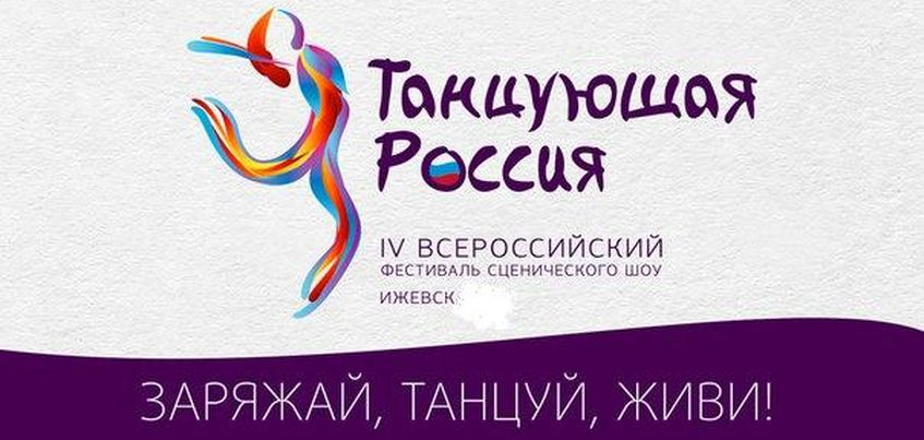 Финалисты проекта «Танцы на ТНТ» выступят в Ижевске