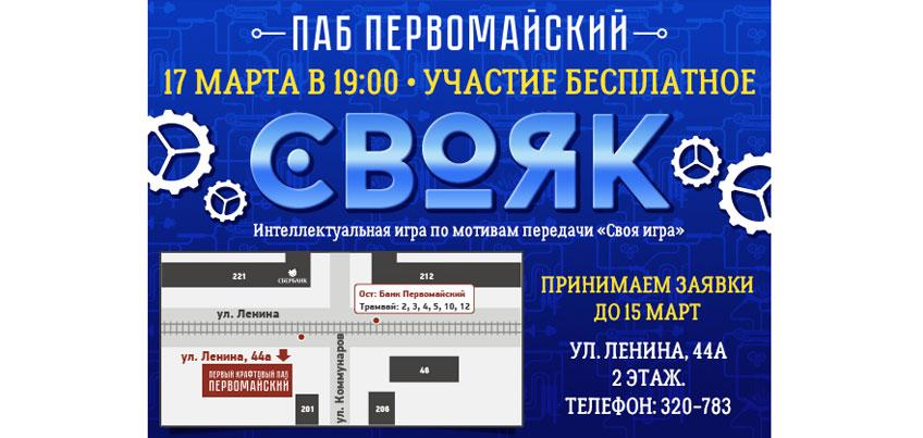 Посетители паба «Первомайский» в Ижевске смогут бесплатно поучаствовать в интеллектуальной игре «СВОЯК»