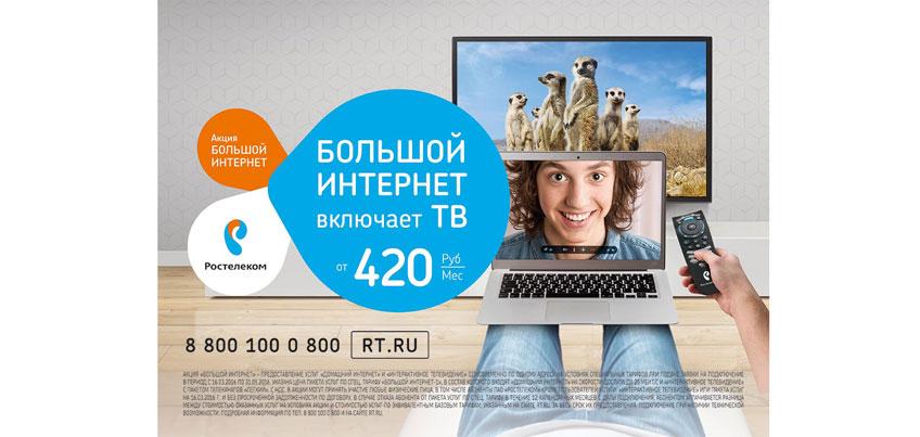 «Большой Интернет» от «Ростелекома» – 2 услуги по цене 1