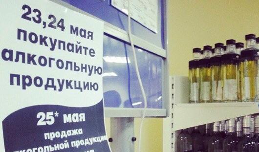 Магазины предлагают ижевчанам закупить алкоголь впрок