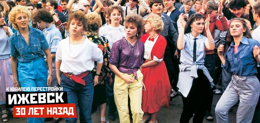 Ижевск 30 лет назад: куртки из диванной обивки и джинсы-«варенки»