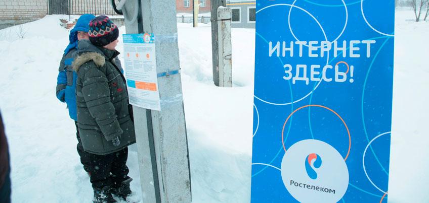 «Ростелеком» презентовал точку доступа в Интернет в деревне Пусошур